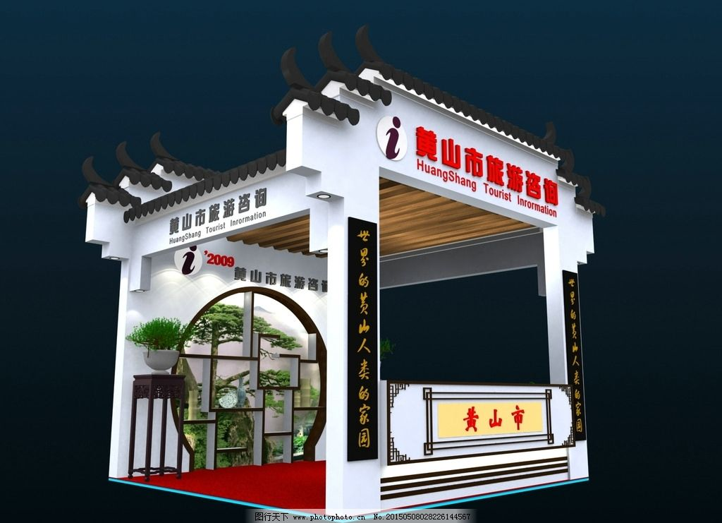 黄山旅游 旅游展示 展览展示 会展设计