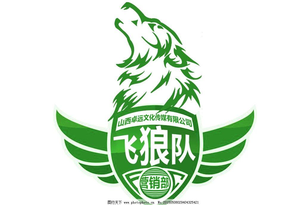 队徽 小组 飞狼 狼 营销组 设计 广告设计 logo设计 150dpi jpg