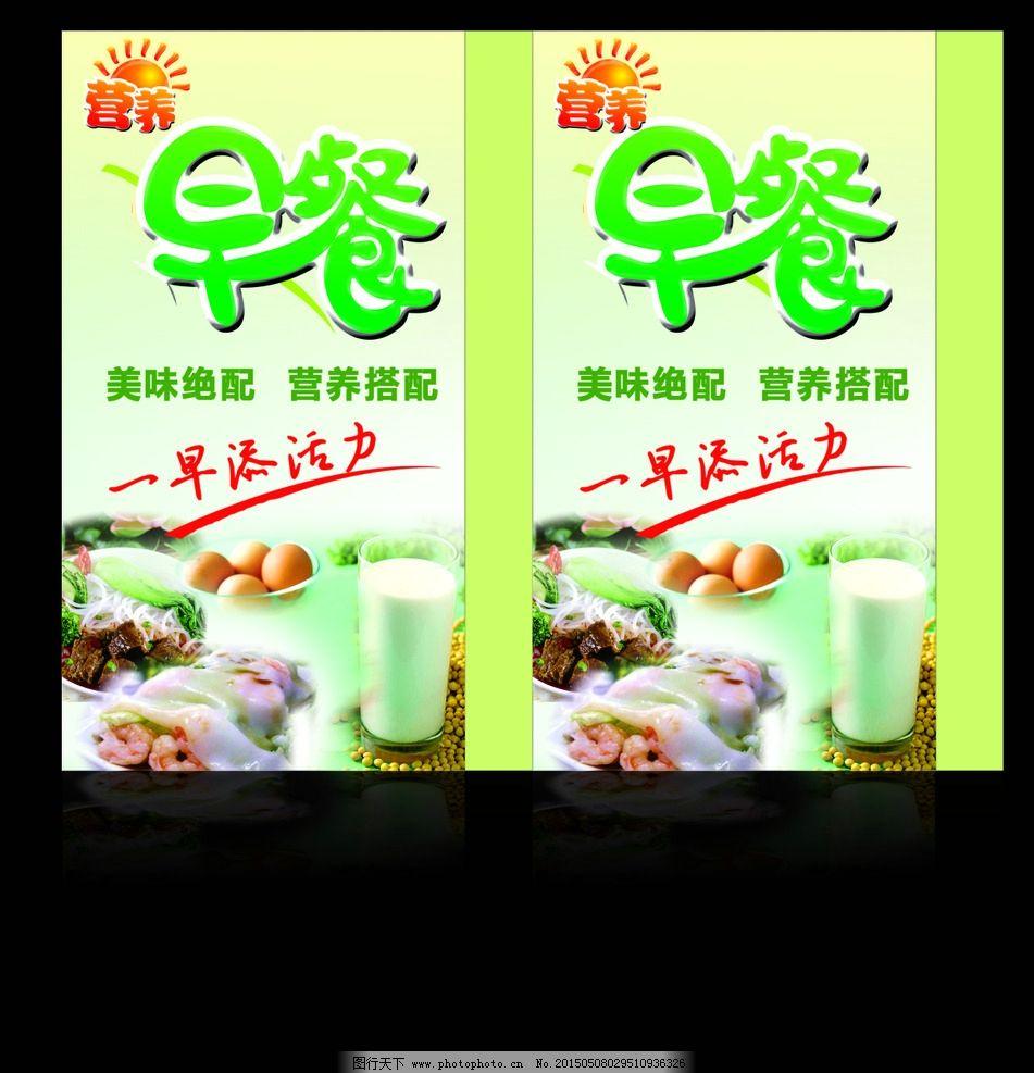早餐 肠粉 米粉 汤粉 豆浆 早餐招牌 早餐灯箱 广东早餐 设计 广告图片