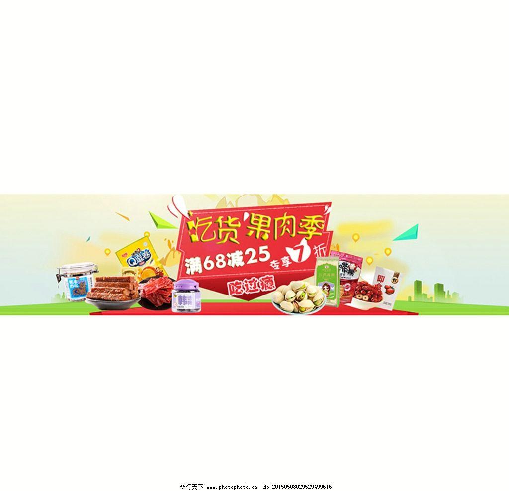 果肉吃货季广告图