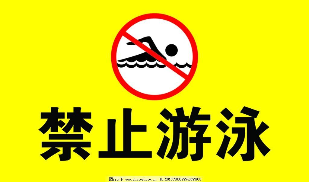禁止游泳 游泳禁止标识 禁止跳水 小心地滑 严禁追赶嬉戏 深水区图片