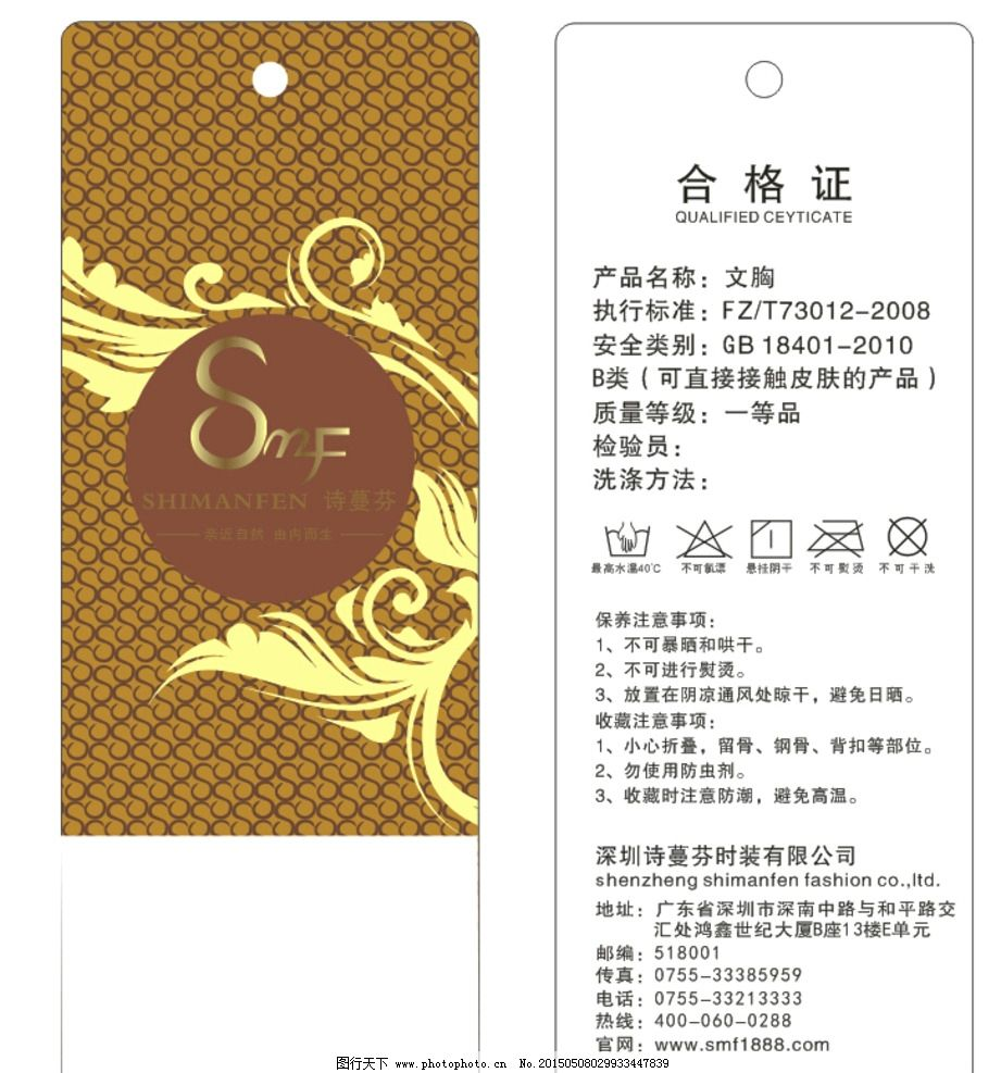 衣服合格证 衣服标签 内衣标签 合格证 诗曼芬 设计 广告设计 名片