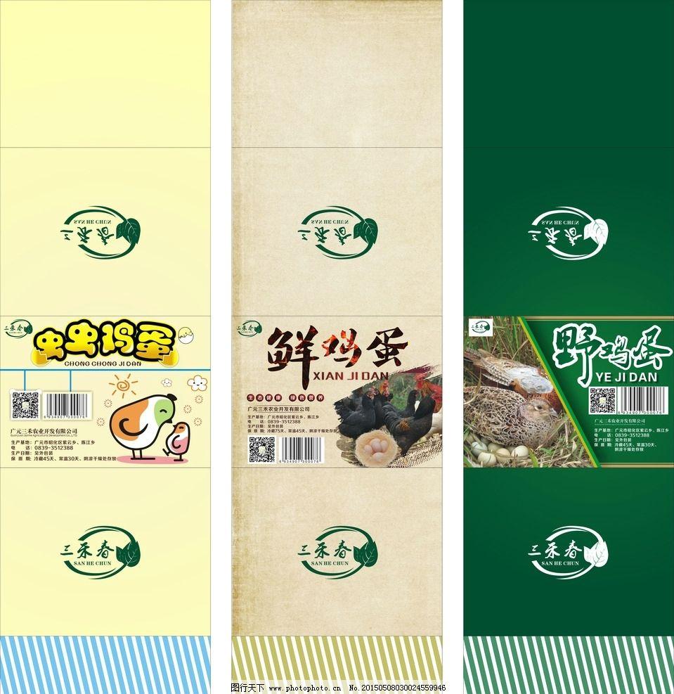 各类鸡蛋产品包装设计图片