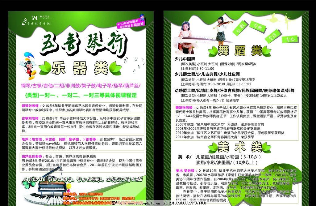 单页 宣传单 海报 x展架 琴行单页  设计 广告设计 dm宣传单  cdr
