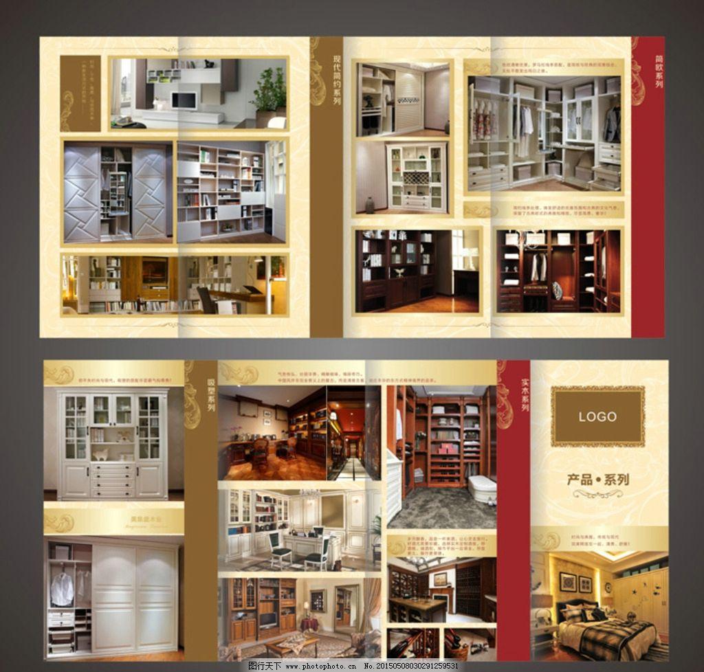 家具展板设计模板分享展示
