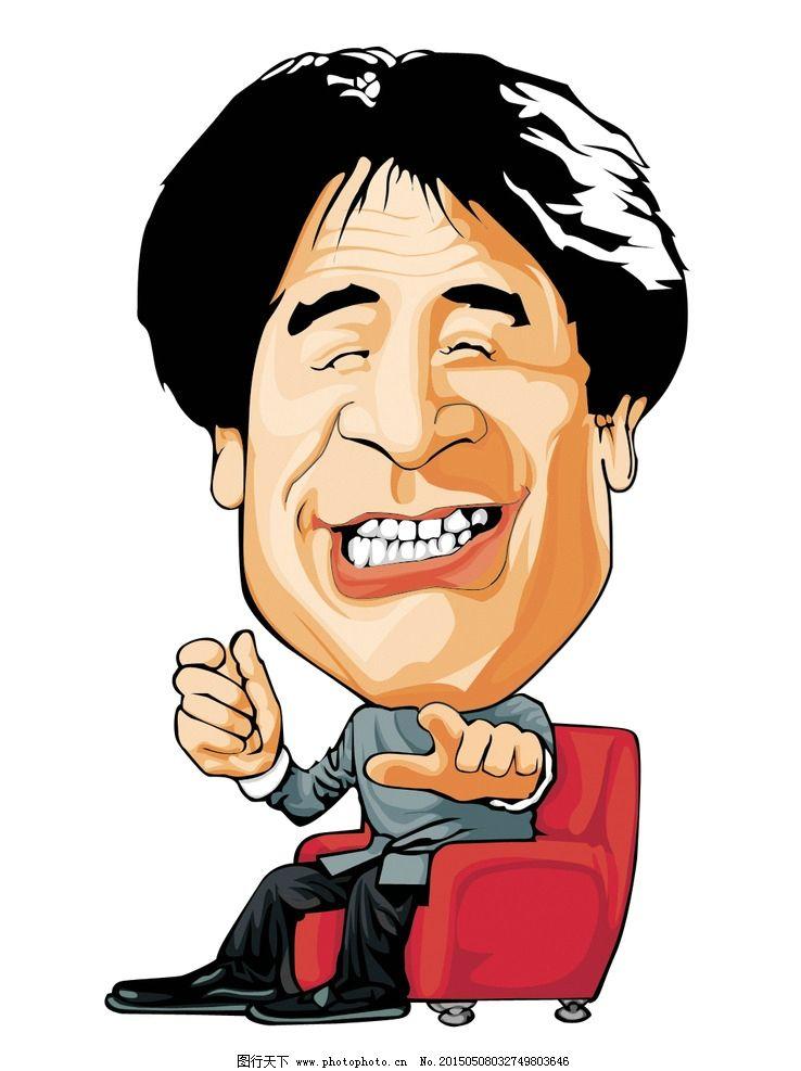 卡通毕福剑 卡通明星 卡通人物 分层图 笑容