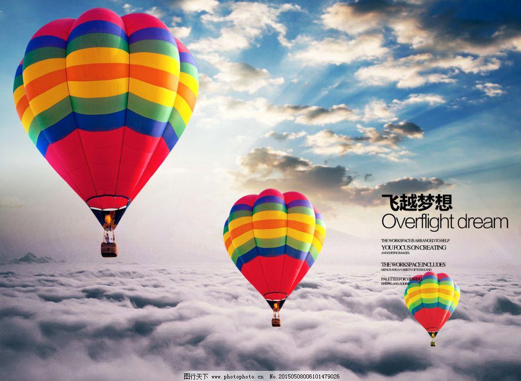 热图-热气球之旅 木棉仙子所代表的美好寓意是正义 旋风图片