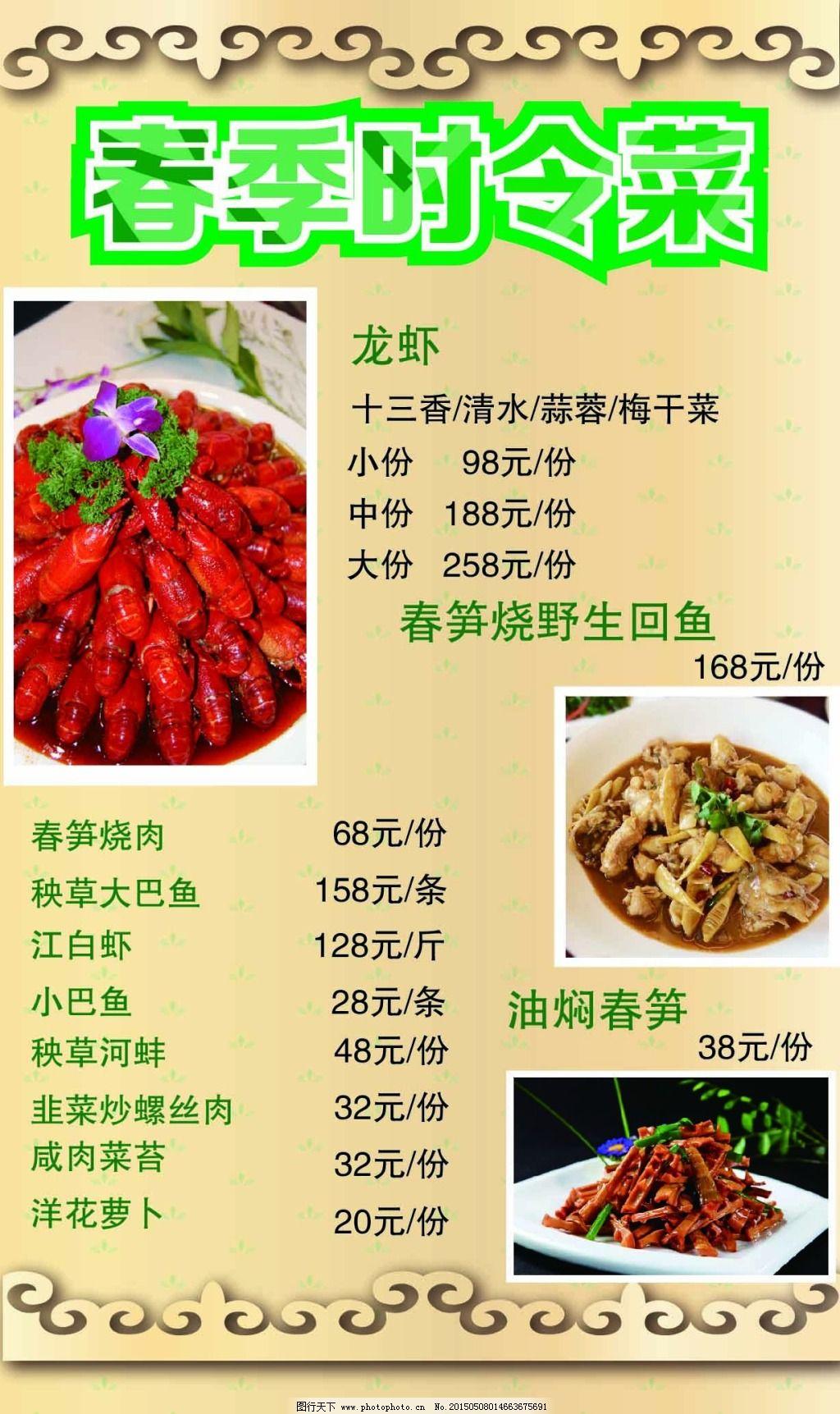 春季食谱 春季食谱免费下载 菜谱 龙虾 绿色 原创设计 其他原创设计
