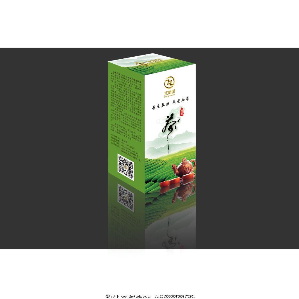 茶叶盒 茶叶盒免费下载 包装 中国风 原创设计 原创包装设计图片