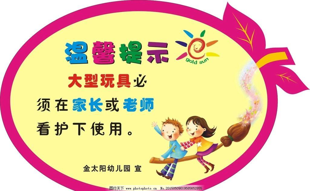 幼儿园温馨提示牌图片