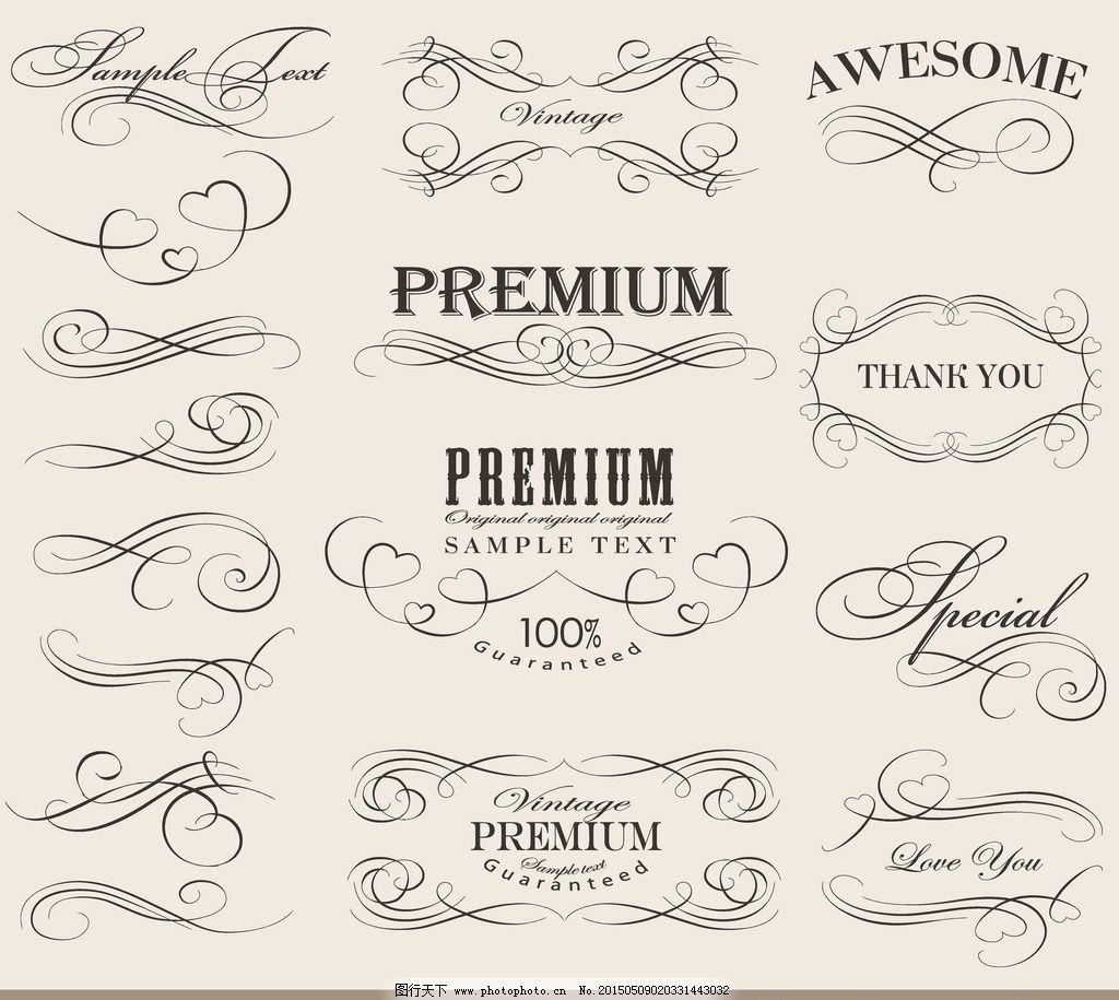 欧式花纹 花边 边框 装饰花纹 文本框 古典花纹 手绘线条 复古