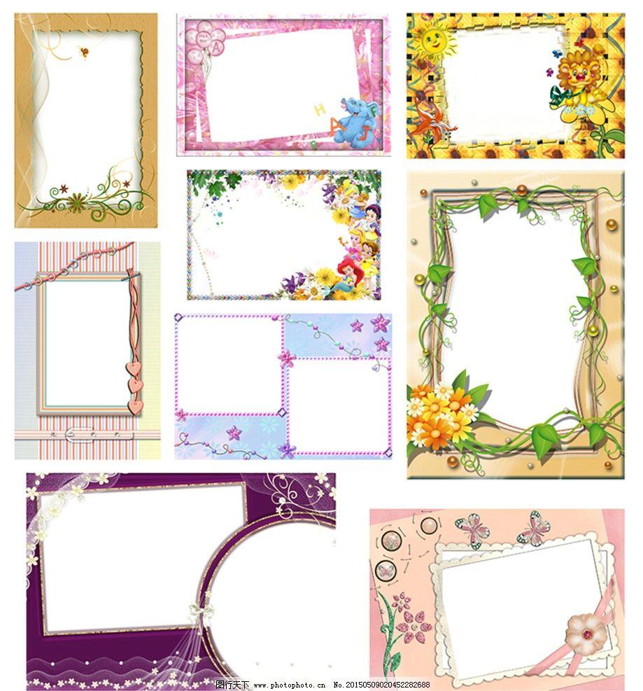 卡通图案 可爱相框 浪漫相册 浪漫相框 相册框花边 设计 底纹边框