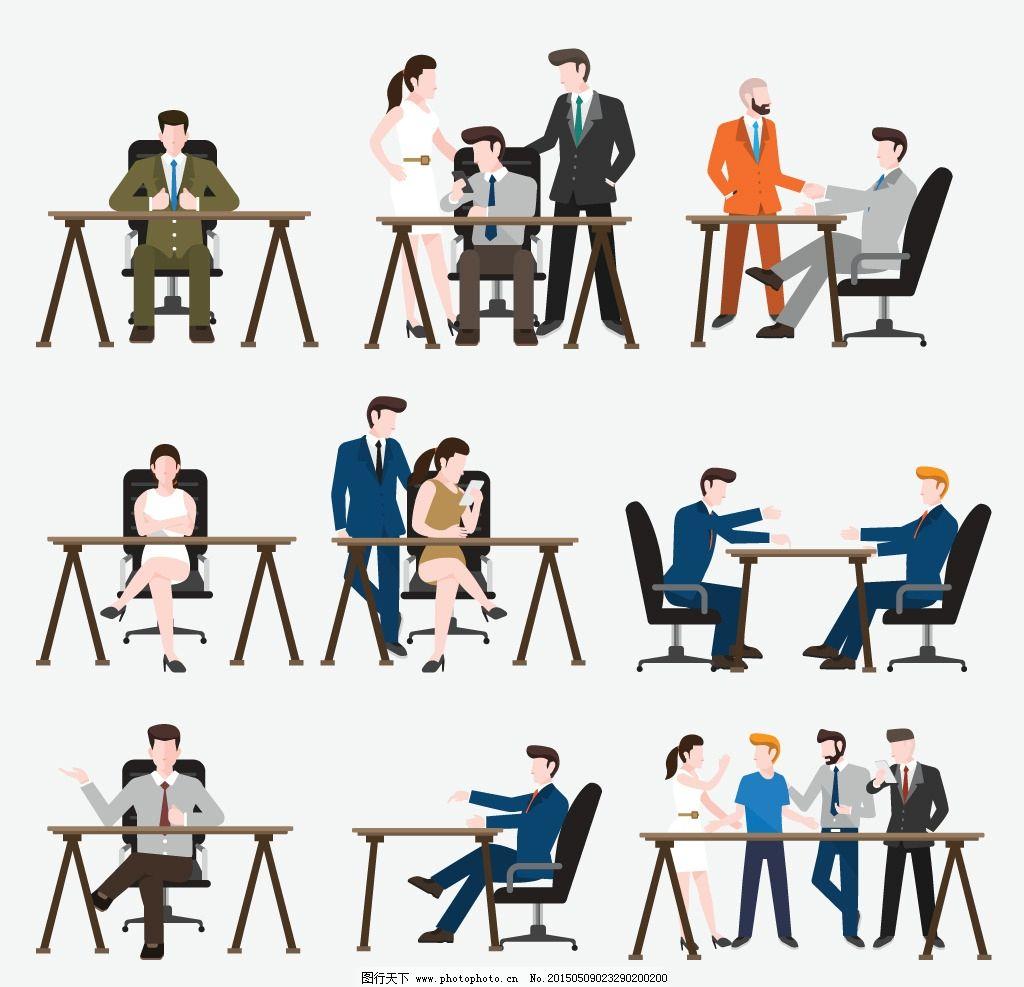 商务人物 卡通人物 职业人物 职业女性 秘书 交流 团队 人物剪影 轮廓