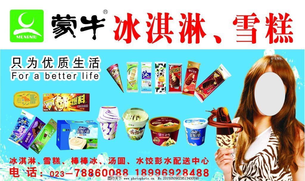 蒙牛 冰淇淋 雪糕广告图片