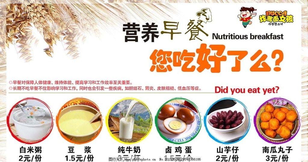 海报 早餐 营养 丰富 食品 背景图 设计 广告设计 广告设计 200dpi图片
