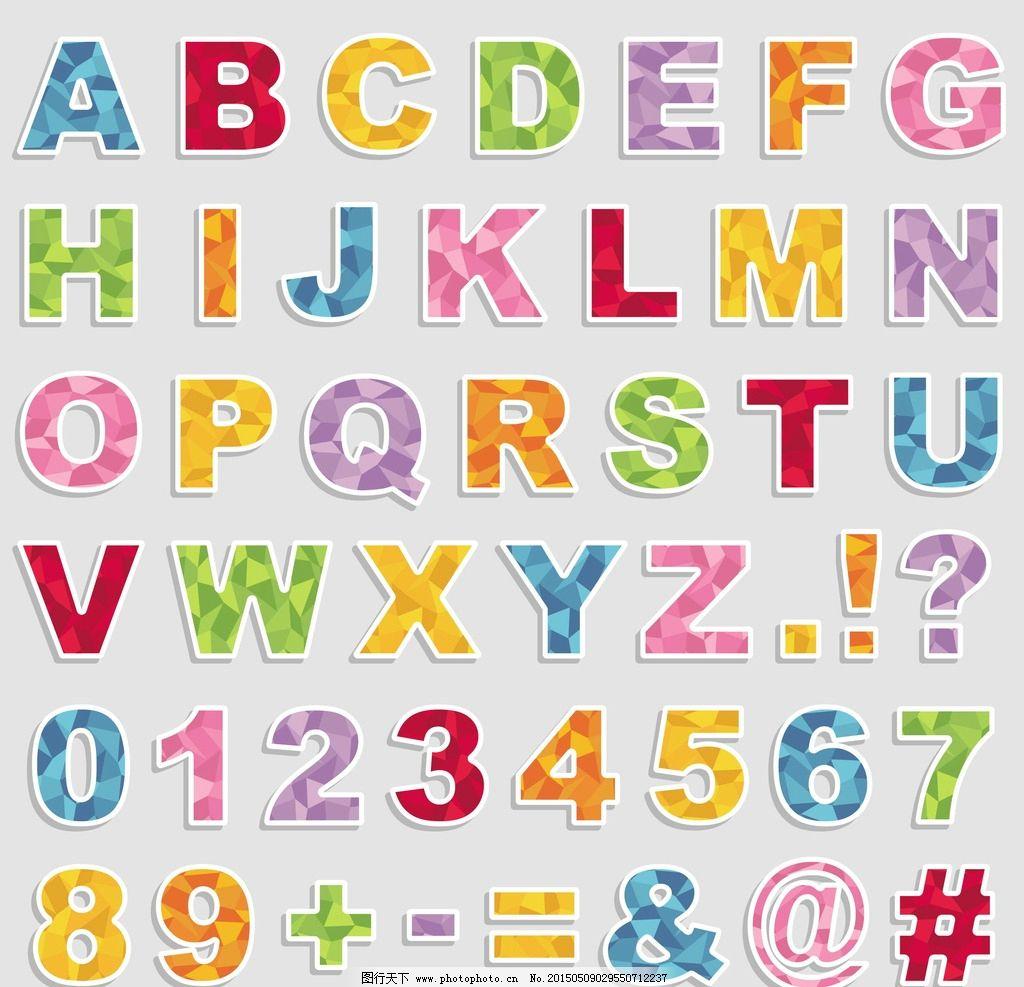 字母设计 英文字母 手绘字母 彩色字母 数字 拼音 创意字母 设计 矢量