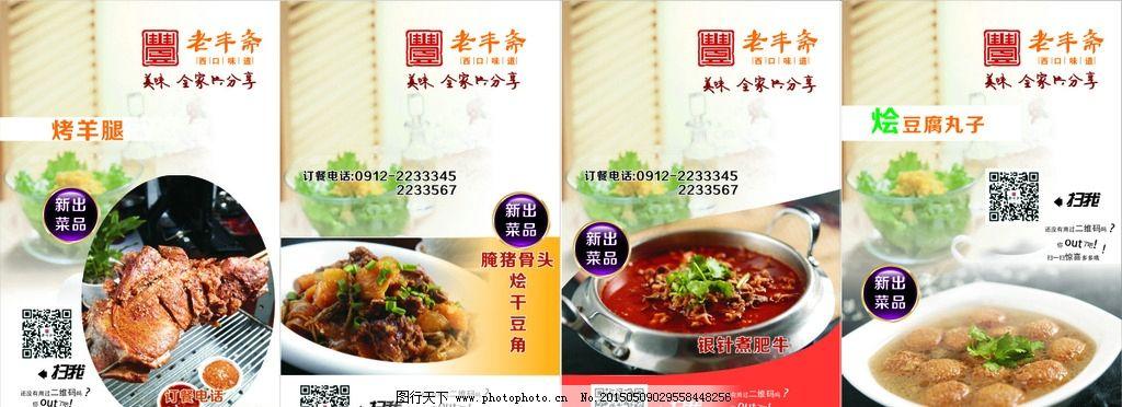 新出美食排骨,美食菜品图片超市海报美食招菜单冻菜谱便宜过期图片