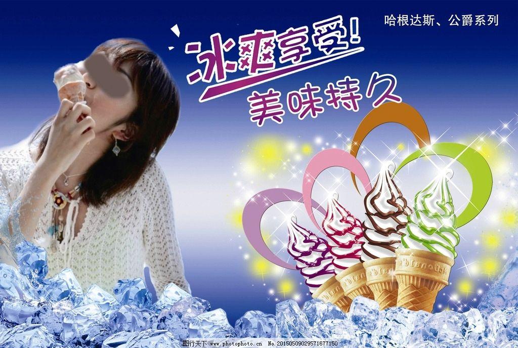 冰淇淋广告图片