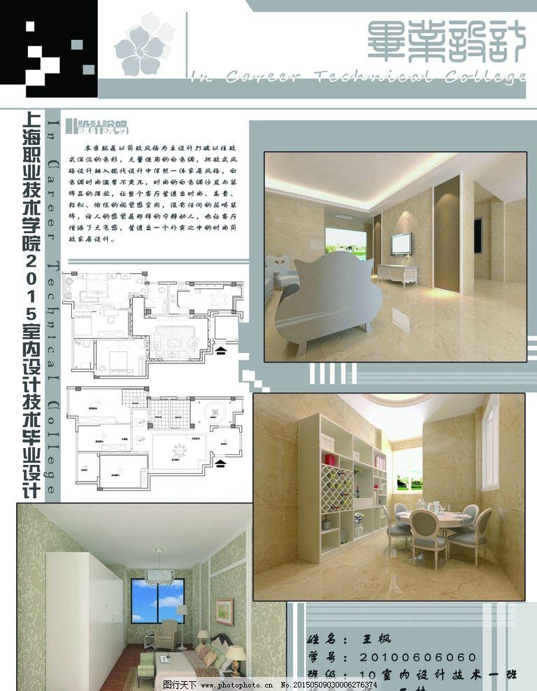 环艺专业展板 排版 室内设计 毕业设计 展板 环艺专业 展板设计模板