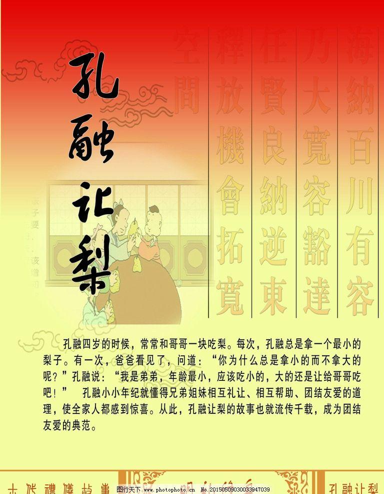 孝敬海报设计手绘图片
