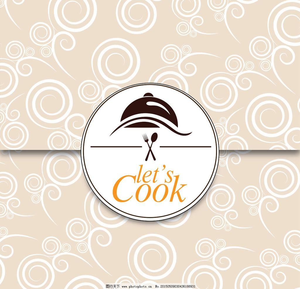 菜单 菜谱 餐饮 餐具 手绘 menu 西餐厅 饭店菜单 广告设计 矢量 eps