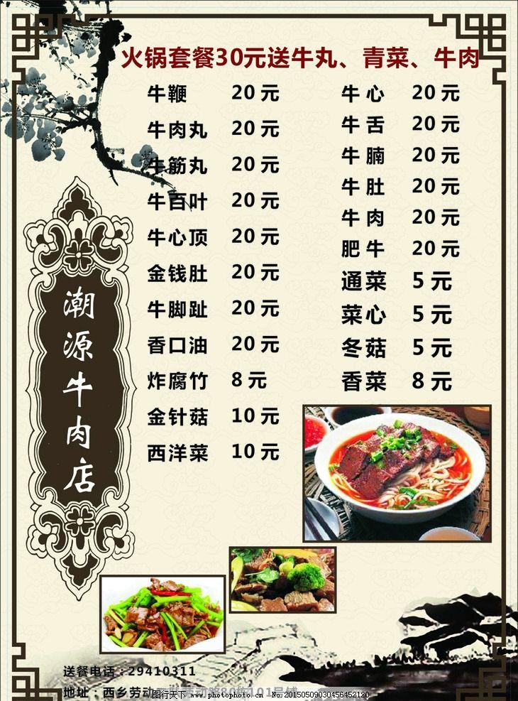 菜单 矢量 设计 排版 潮源牛肉店 菜单菜谱 广告设计 cdr 设计 广告