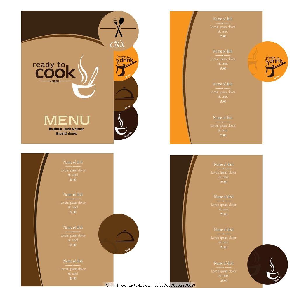 菜单 菜谱 餐饮 咖啡 手绘 西餐厅 饭店菜单 矢量