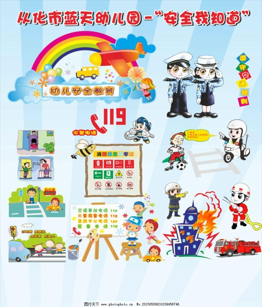 蓝天幼儿园消防安全图片