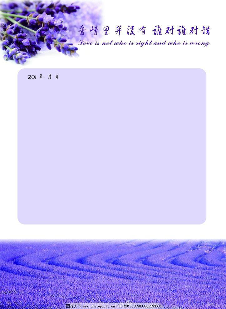 日记本内页图片