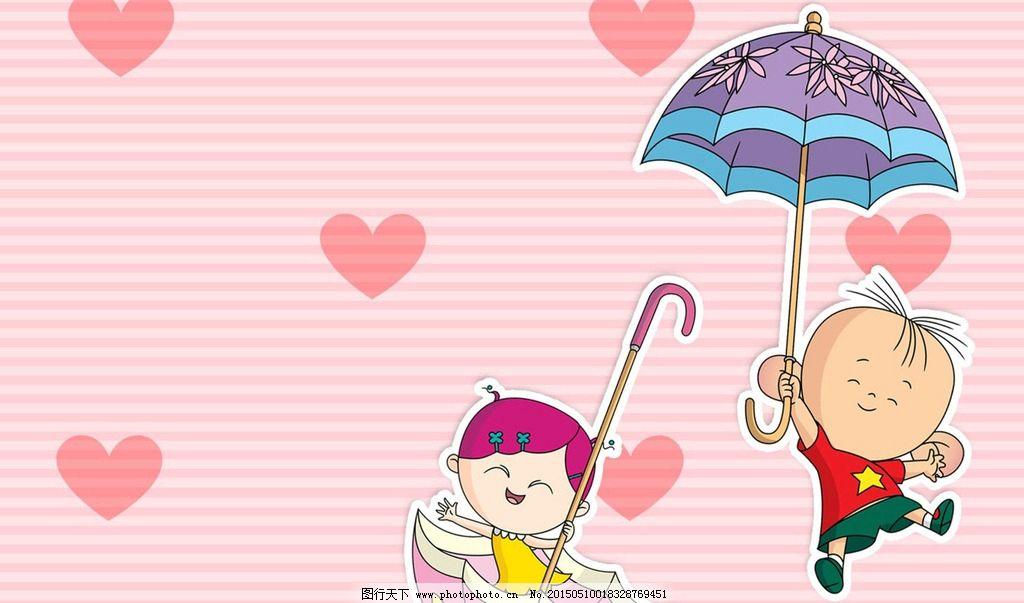 可爱 雨伞 玩伞 爱心背景 爱心 心形 卡通人物 卡通女孩 卡通 动画 大图片