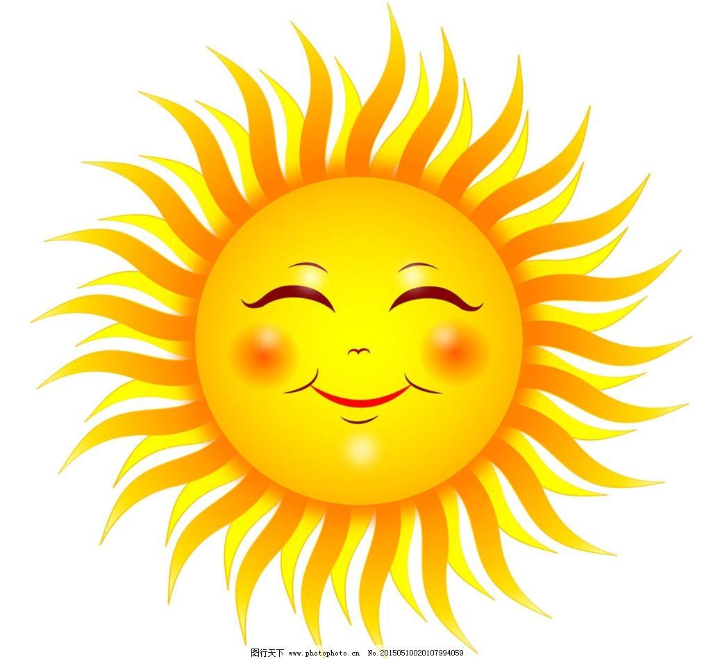 阳光 热情 表情 太阳 微笑太阳