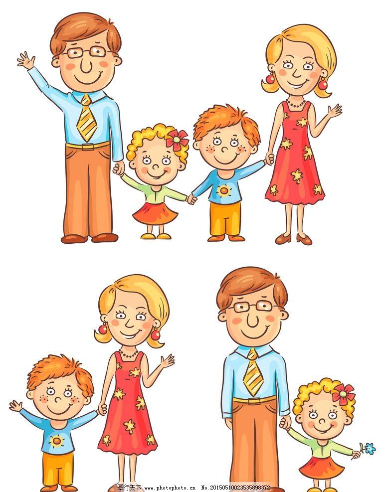 卡通儿童 小学生 儿童 家庭 一家人 爸爸 妈妈 手绘 小女孩 男孩 插图
