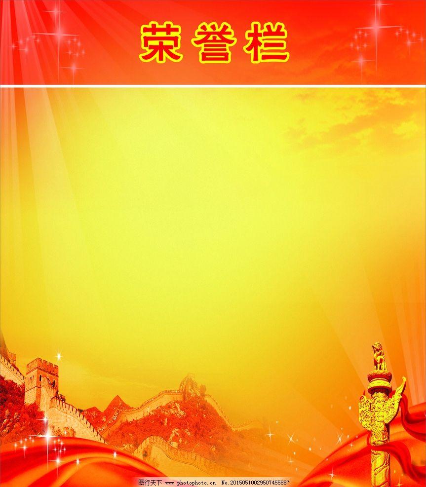荣誉台 背景 荣誉 海报 黄色 颜色  设计 广告设计 广告设计  cdr