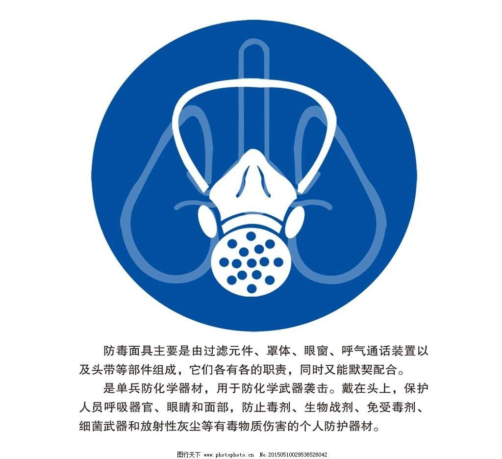 防毒标志 化学 器材 psd 分层 设计 广告设计 广告设计 100dpi psd
