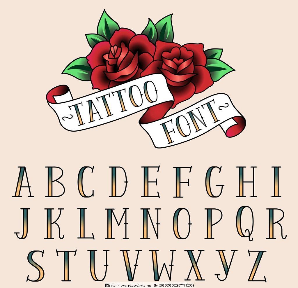 字母设计 英文字母 手绘字母 红玫瑰 玫瑰花 绿叶 婚礼 婚庆