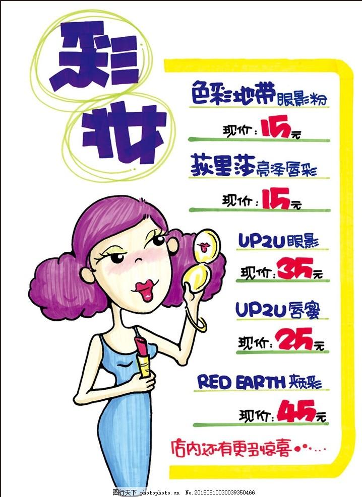 手绘pop海报 化妆 促销广告 彩妆 化妆品 护肤 艺术字 打折