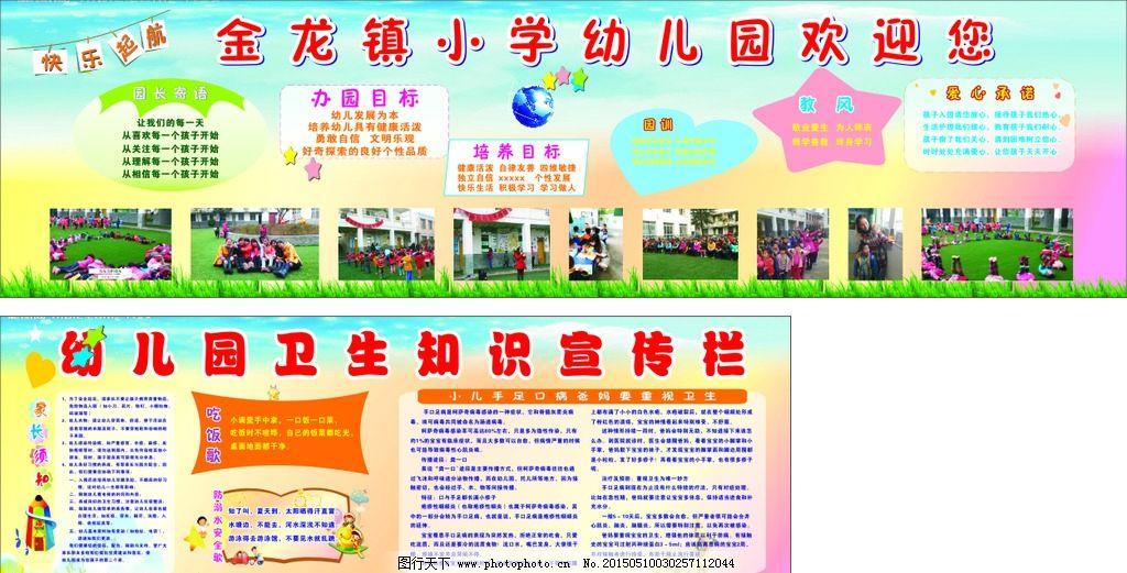 幼儿园卫生知识宣传栏