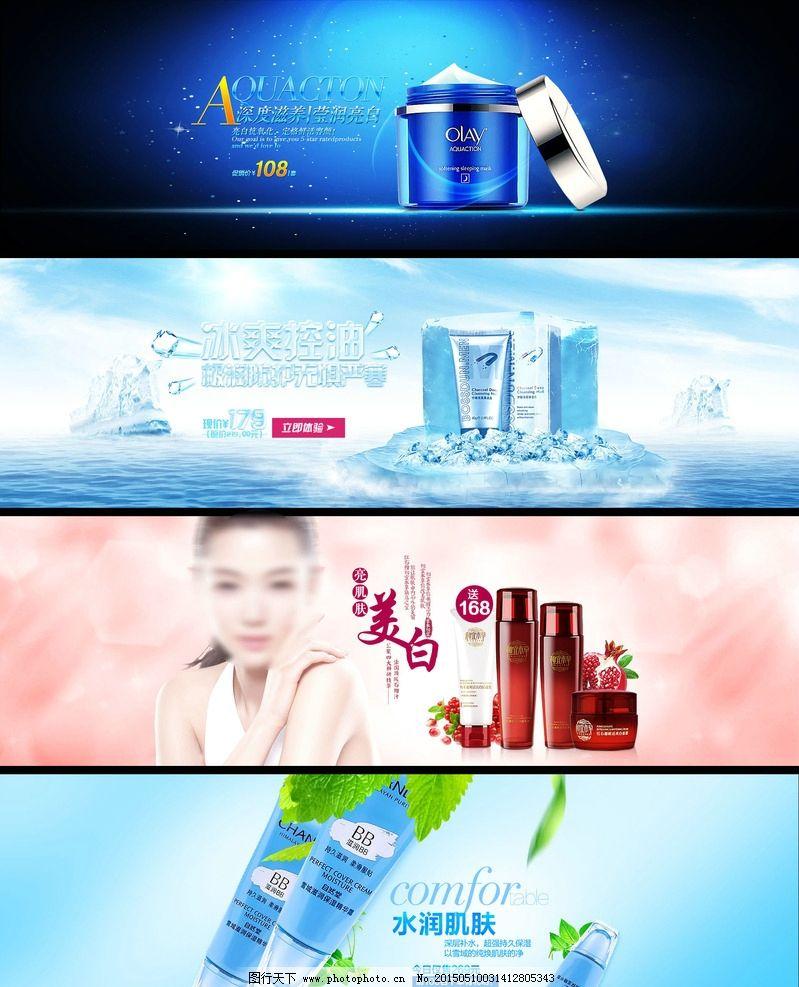 淘宝化妆品护肤品海报图片图片