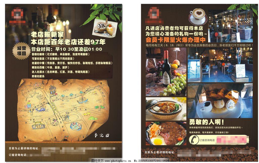 西餐厅_宣传单彩页_海报设计