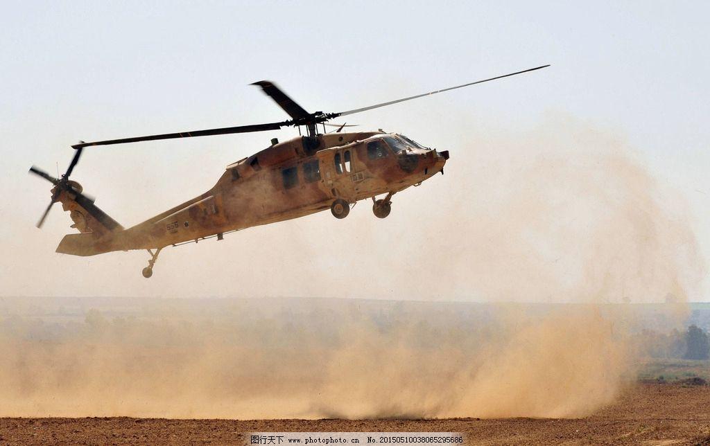 直升飞机 直升机 武装直升机