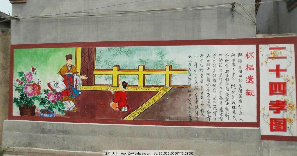 乡村墙体绘画宣传图片
