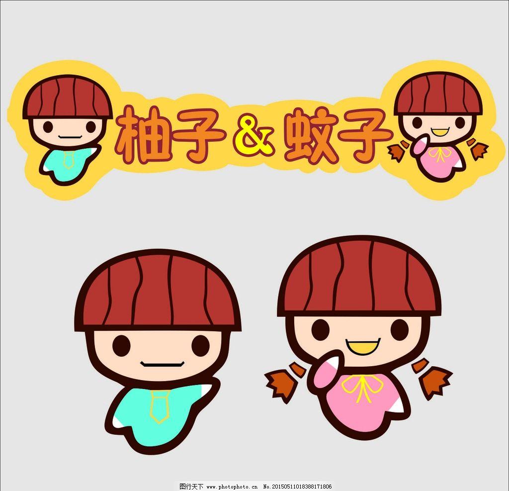 可爱小男女卡通人物 矢量图 柚子 蚊子 儿童画 童装 矢量临摹手绘