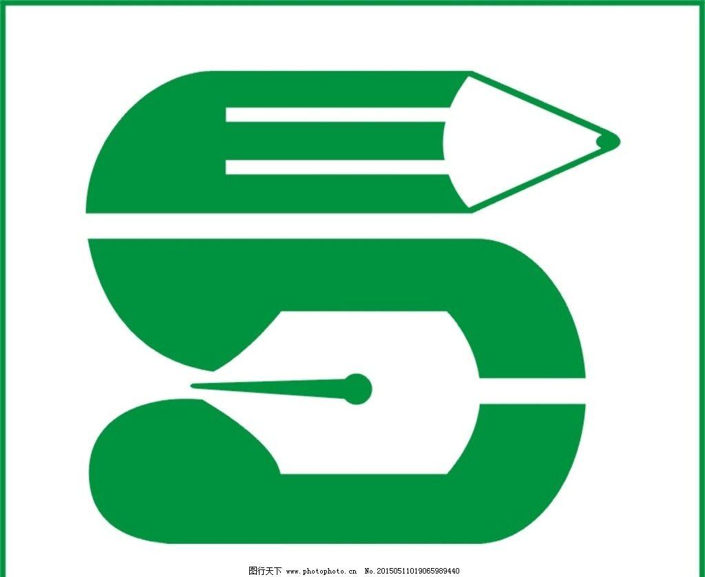 s字体设计图片