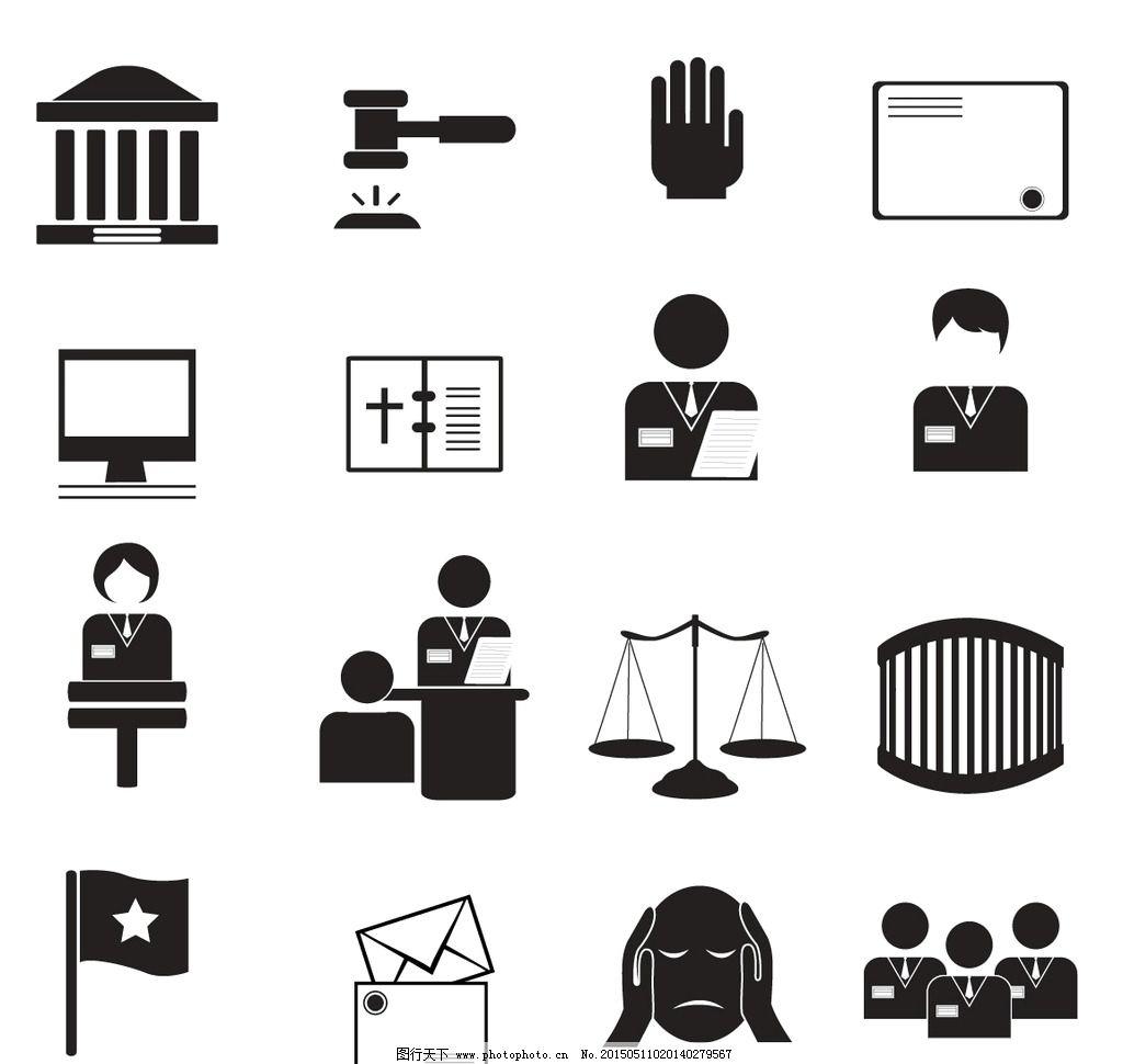 黑色法律小图标图片图片