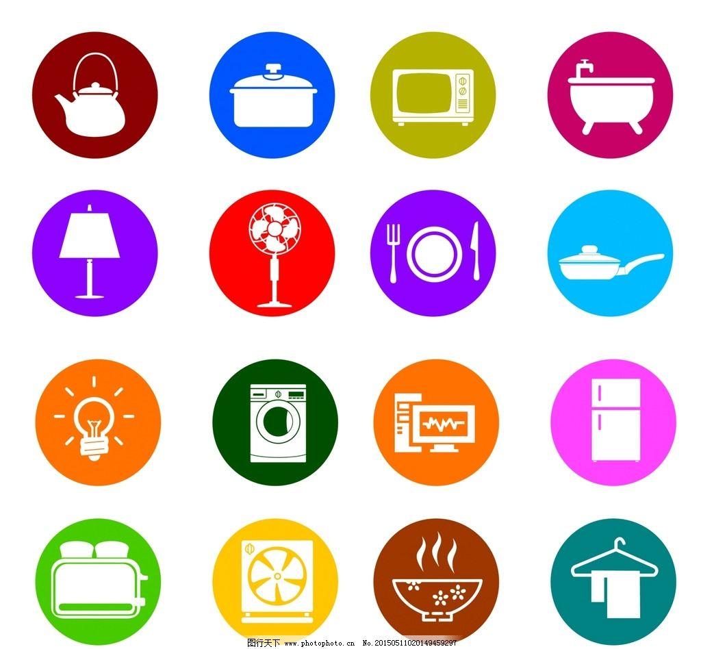 彩色家居用品小图标图片,电器 日用品 洗衣机 冰箱-图