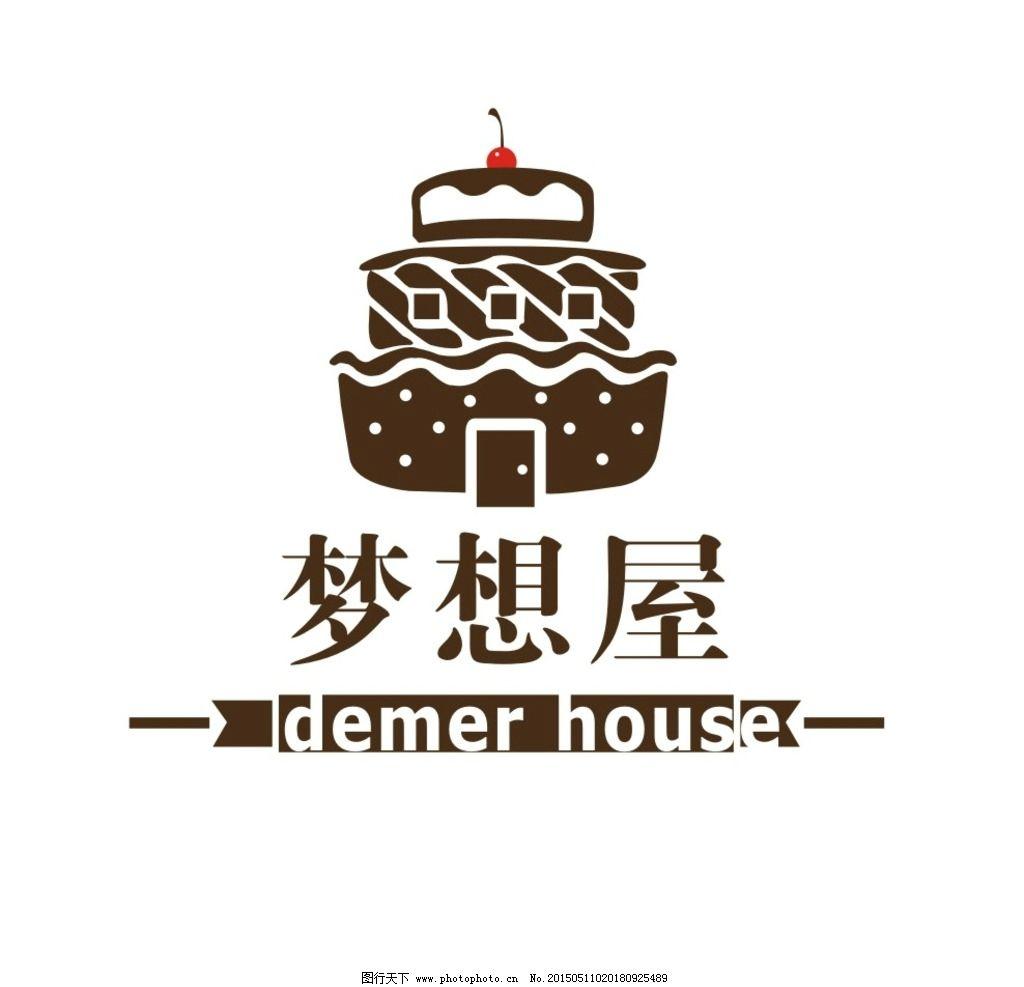 梦想屋蛋糕店logo图片图片