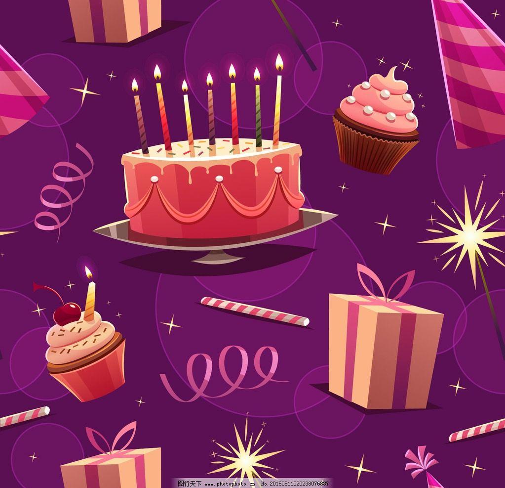 生日快乐背景 生日快乐主题 卡通生日背景 气球 蛋糕 彩带 帽子 生日