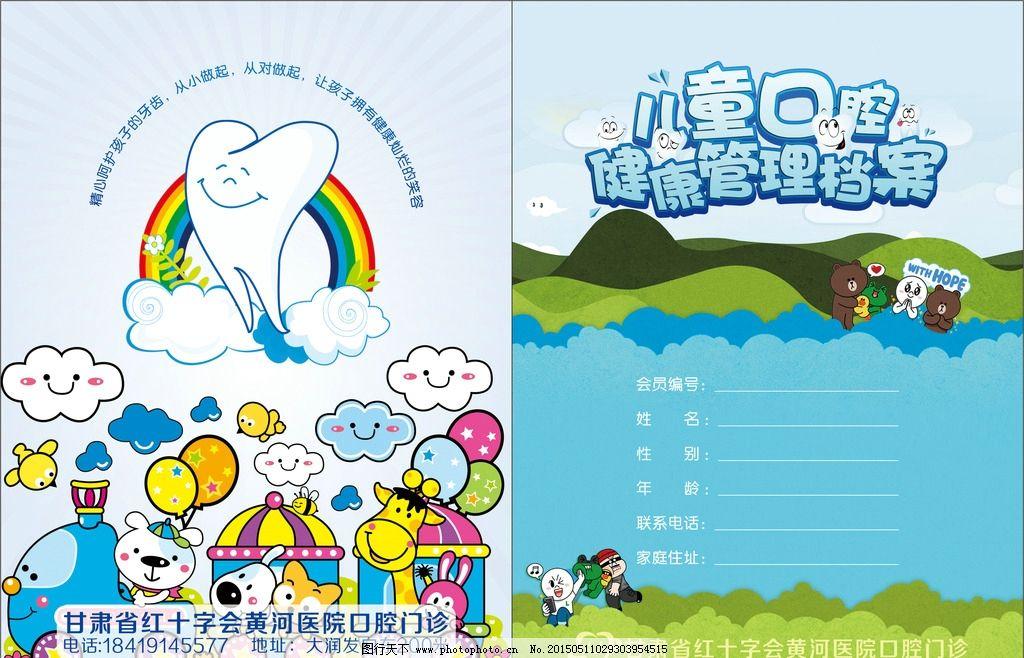 医疗 儿童 口腔 健康 档案 卡通 设计 广告设计 画册设计 cdr