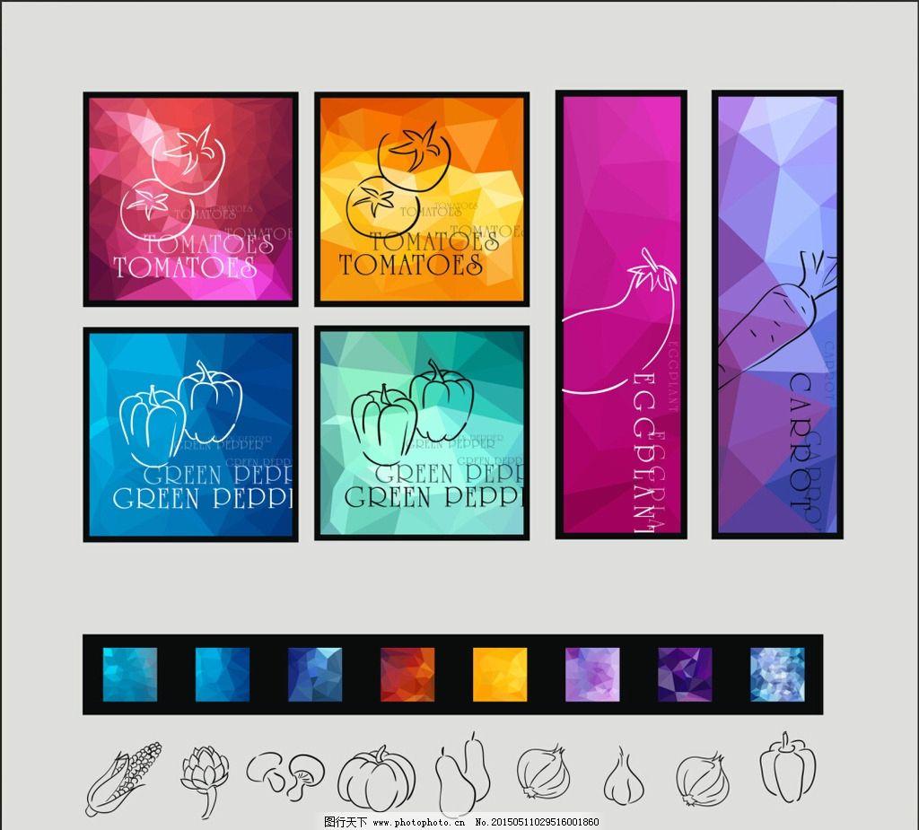 设计图库 广告设计 设计案例  蔬菜 手绘 线描 渐变 色块 钻石 西红柿