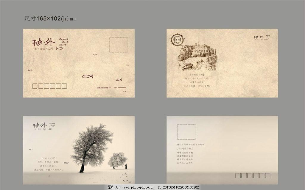 高档明信片 水墨明信片 明信片设计 水墨贺卡设计 手绘明信片 水墨